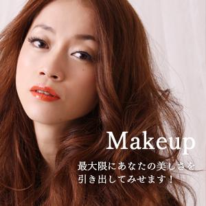 メイクアップ/熊本市中央区下通‐マチナカのメイクアップevolutionではメイクアップを通じて自分らしさを表現・発見できると信じています。