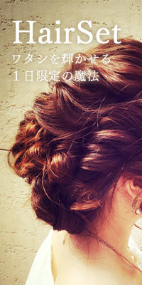 ヘアセット/熊本市中央区下通‐マチナカにあるヘアセットevolutionはラウンジやクラブのキャストへのヘアセットで好評いただいています。